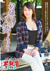 初撮り人妻ドキュメント 椎葉成美