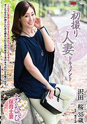 初撮り人妻ドキュメント 沢田桜