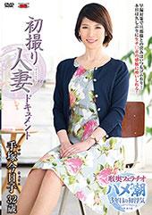 初撮り人妻ドキュメント 手塚今日子