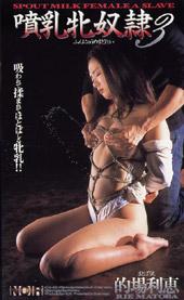 噴乳牝奴隷3