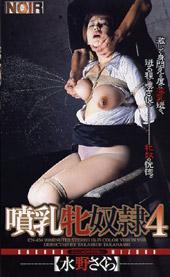 噴乳牝奴隷4
