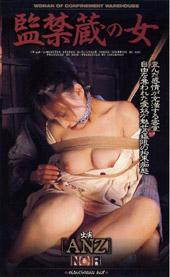 監禁蔵の女