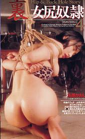 裏女尻奴隷4