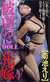 残虐の花嫁 The DOLL