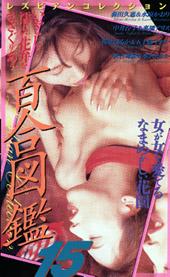 レズビアンコレクション百...