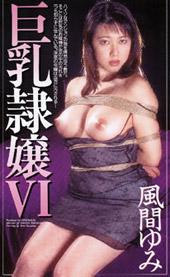 巨乳隷嬢 6