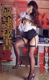 奴隷秘書22 篠原真女