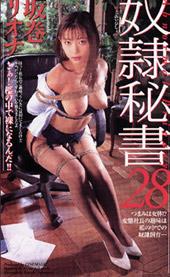 奴隷秘書28 坂巻リオナ