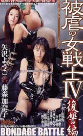 被虐の女戦士4 復讐編