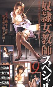奴隷女教師スペシャル9