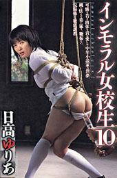 インモラル女校生 10