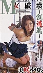 M女破壊 〜剣道篇〜
