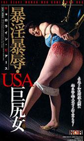 暴淫暴辱・USA巨尻女