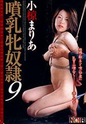 噴乳牝奴隷 9