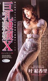 巨乳隷嬢10