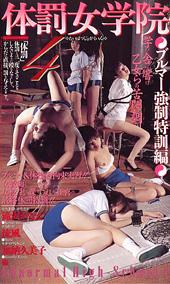 体罰女学院4