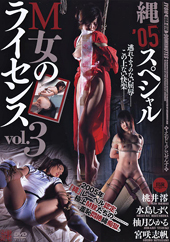 M女のライセンス vol.3