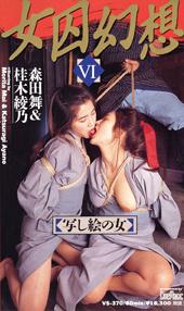 女囚幻想 6
