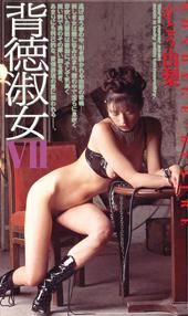 背徳淑女 7 加藤由梨