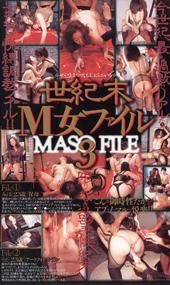 世紀末M女ファイル 3
