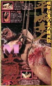 明智伝鬼の責め縄列伝 平...