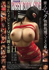 素人マスク性欲処理マゾメス 6
