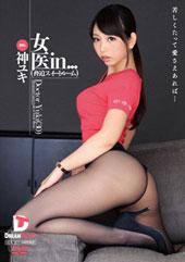 女医in… (脅迫スイートルーム) Doctor Yuki(30)