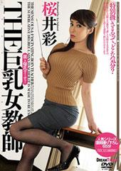 THE巨乳女教師
