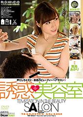 誘惑◆美容室 舞島あかり