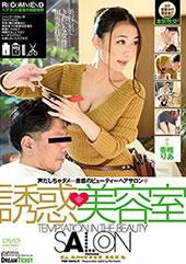 誘惑◆美容室