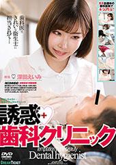 誘惑◆歯科クリニック