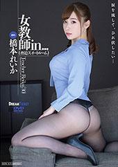 女教師in...(脅迫ス...