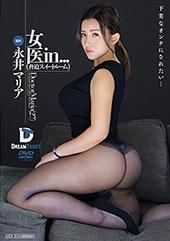 女医in...(脅迫スイ...
