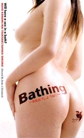 Bathing お風呂で...