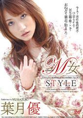 M女STYLE