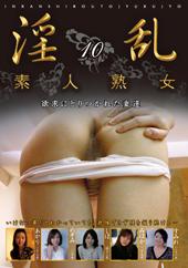淫乱素人熟女 10