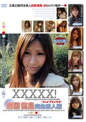 XXXXX![ファイブエックス] 四国徳島完全素人編