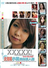 XXXXX!!北海道小樽...