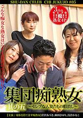 集団痴熟女 其ノ五〜セレ...