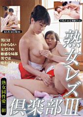 熟女レズ倶楽部3