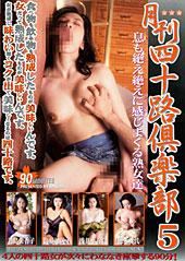 月刊四十路倶楽部5