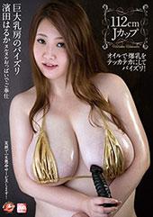 巨大乳房のパイズリ 濱田...