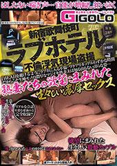 新宿歌舞伎町ラブホテル不倫浮気現場盗撮 熟妻たちの欲望にまみれた生々しい濃厚セックス