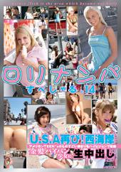 「ロリナンパすぺしゃる.14 ~USA再び!西海岸金髪パイパン美少女に生中出し編~」の詳細ページへ