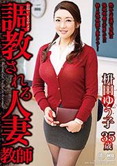 調教される人妻教師