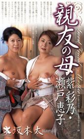 親友の母 瀬戸恵子|紫彩乃