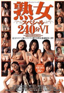 熟女スペシャル240分6