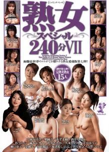 熟女スペシャル240分7