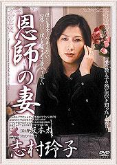 恩師の妻志村玲子