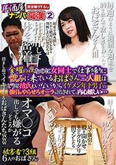 居酒屋ナンパ痴漢 2